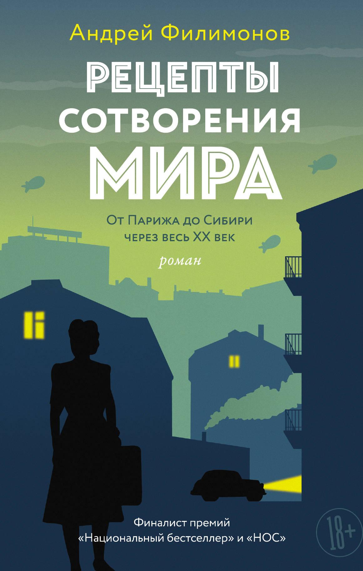 Андрей Филимонов Рецепты сотворения мира