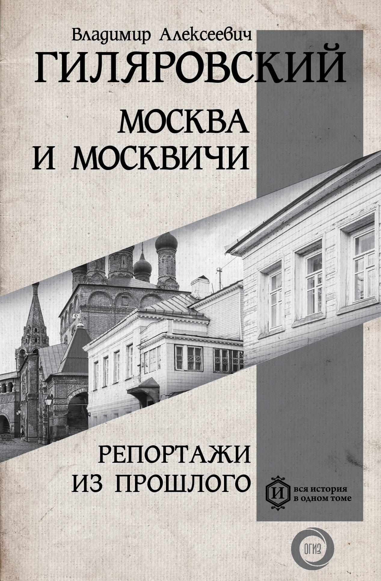 Москва и Москвичи. Репортажи из прошлого, Гиляровский Владимир Алексеевич