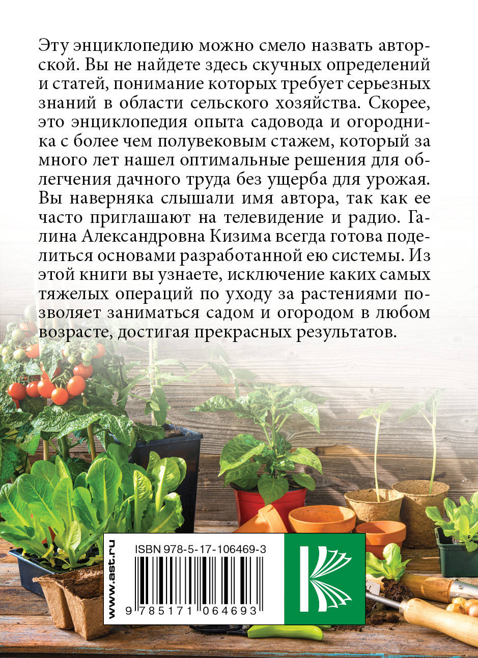 Энциклопедия разумно ленивого огородника, садовода и цветовода.