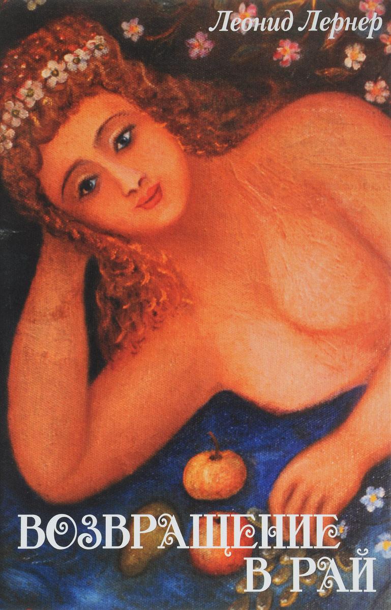 Леонид Лернер Возвращение в рай пк 570 панно вера надежда любовь и мать их софия мини 18x19