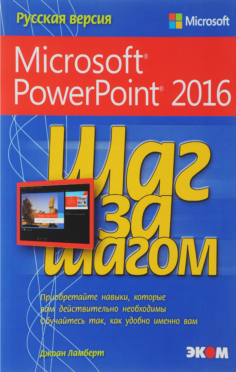 Джоан Ламберт Шаг за шагом. Microsoft PowerPoint 2016 ISBN: 978-5-9790-0194-4 faithe wempen powerpoint 2013 bible
