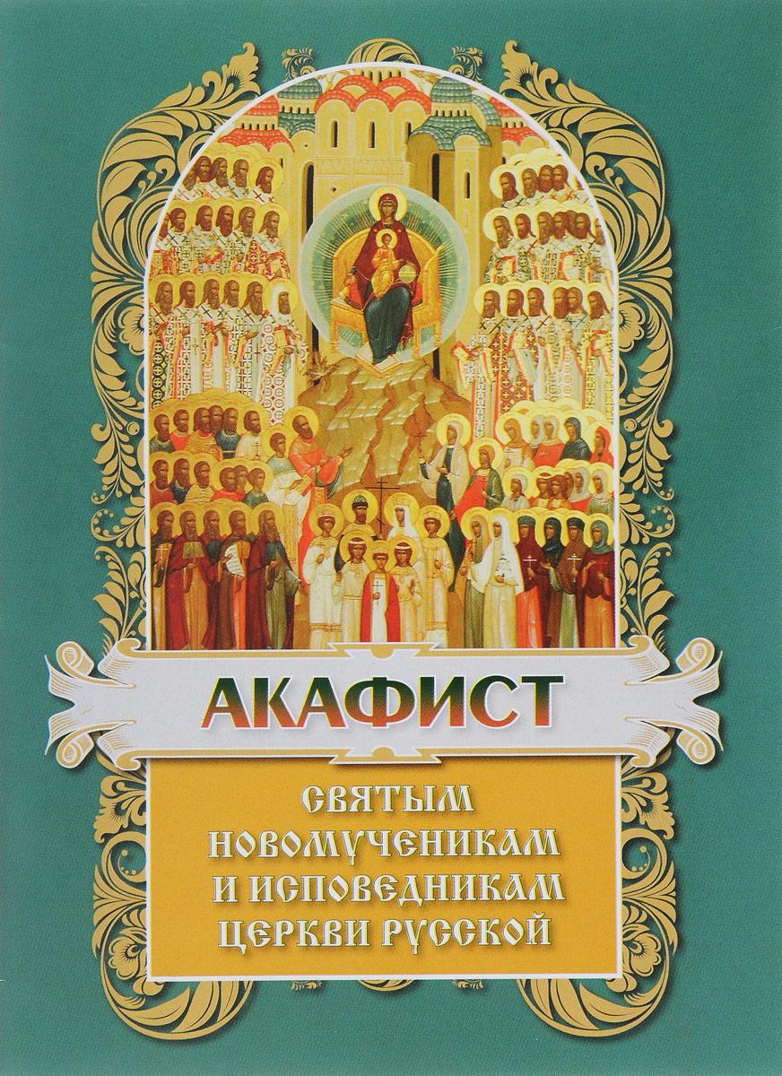 все цены на Акафист святым Новомученикам и Исповедникам Церкви Русской