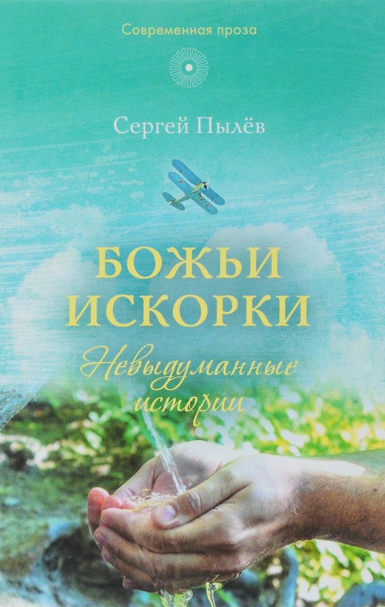Сергей Пылев Божьи искорки. Невыдуманные истории лазерную пилку mertz в воронеже