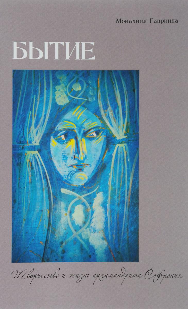 Бытие. Творчество и жизнь архимандрита Софрония. Монахиня Гавриила