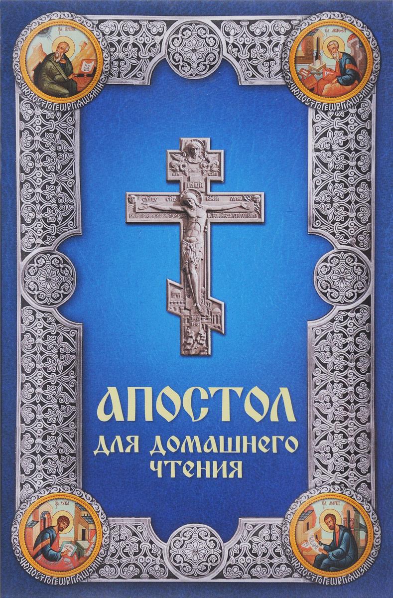 Апостол для домашнего чтения книги эксмо апостол с лубянки