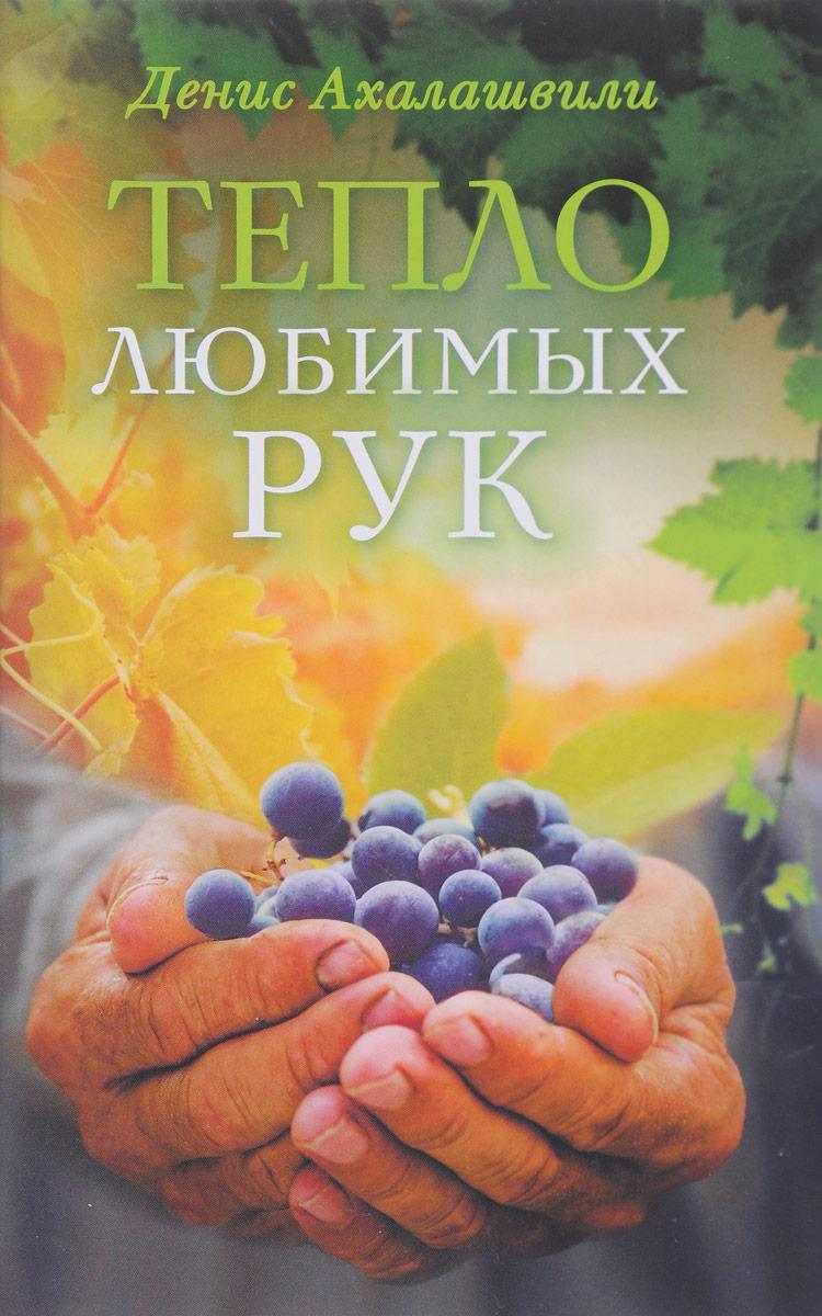 Денис Ахалашвили Тепло любимых рук кроксы екатеринбург