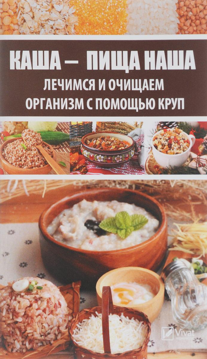 М. Ю. Романова Каша - пища наша. Лечимся и очищяем организм с помощью круп