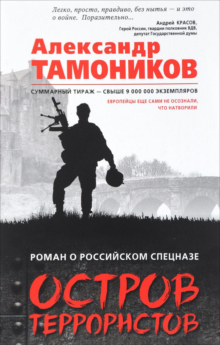 Александр Тамоников Остров террористов в корнилов убийство в ворсхотене