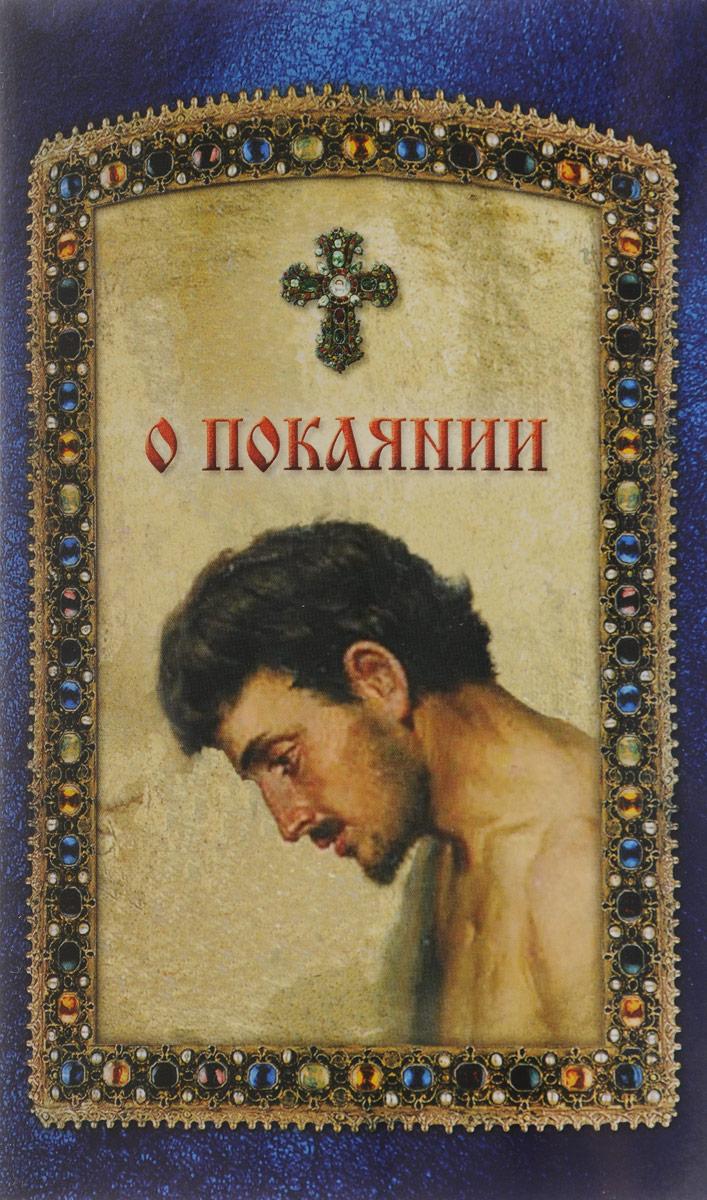 О покаянии святитель амфилохий беседа о покаянии или о том что не должно отчаиваться в спасении