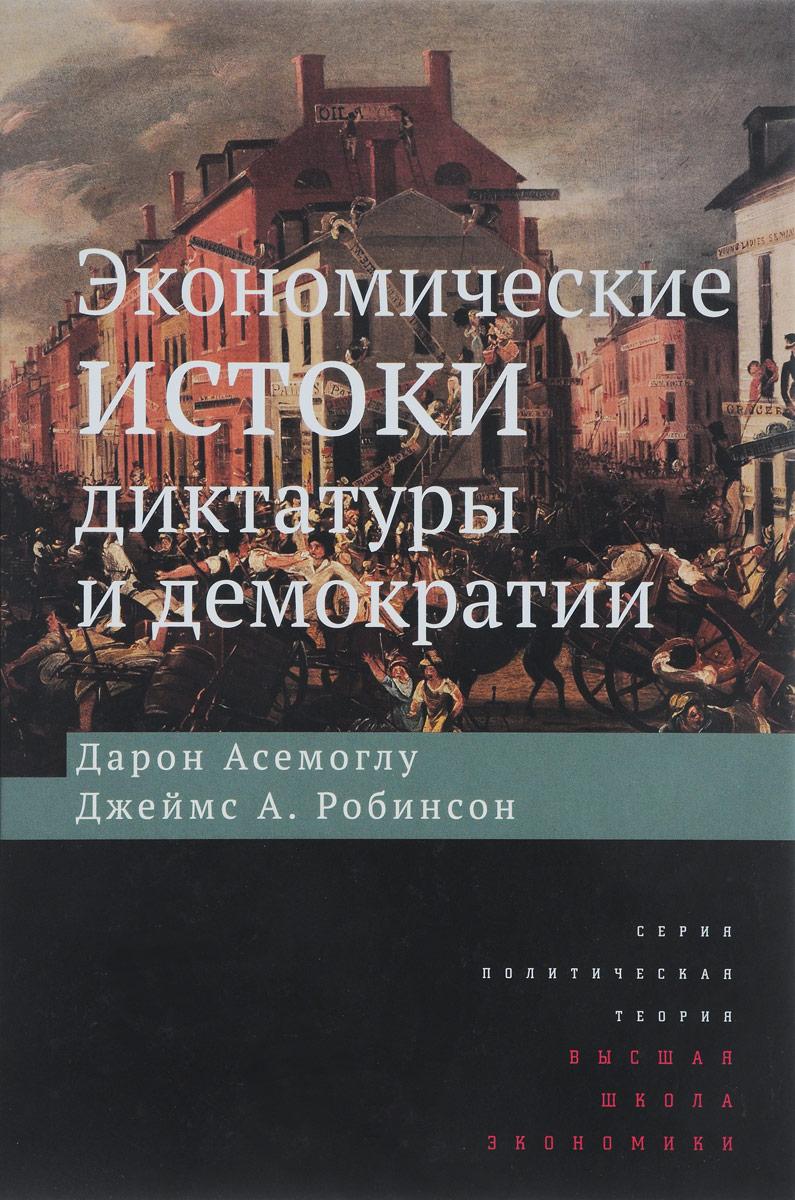 Дарон Асемоглу, Джеймс А. Робинсон Экономические истоки диктатуры и демократии