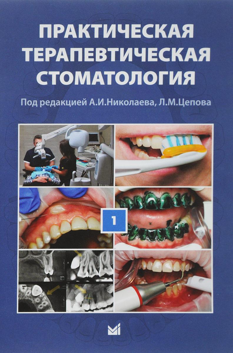 Практическая терапевтическая стоматология. Учебное пособие. В 3-х томах. Том 1