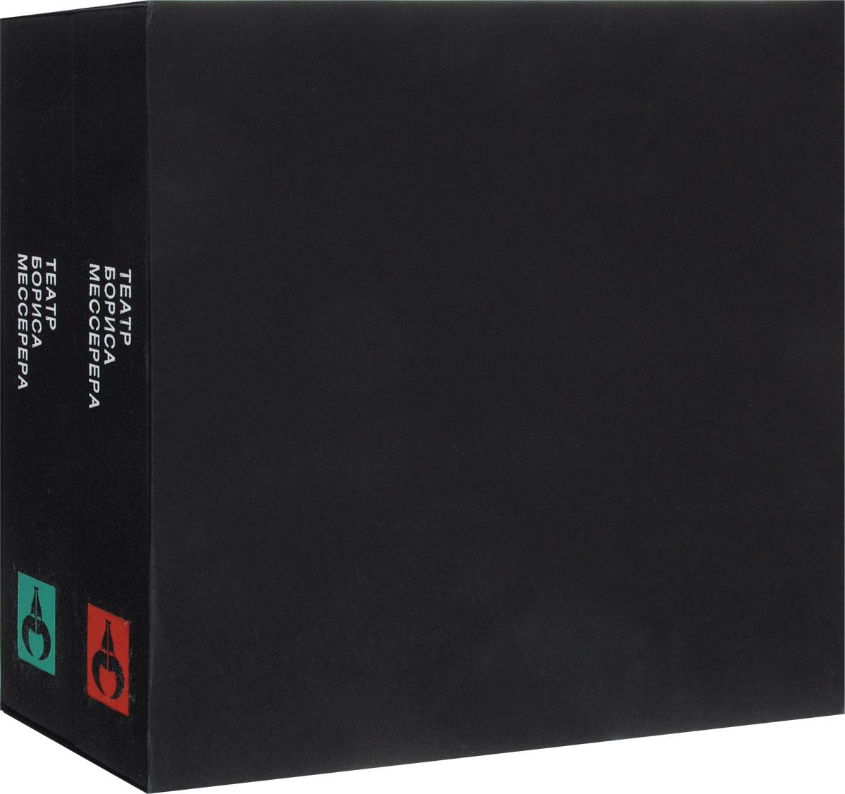 цены Б. А. Мессерер, В. Пацюков, С. Лен Театр Бориса Мессерера. Том 1, 2 (комплект из 2 книг)