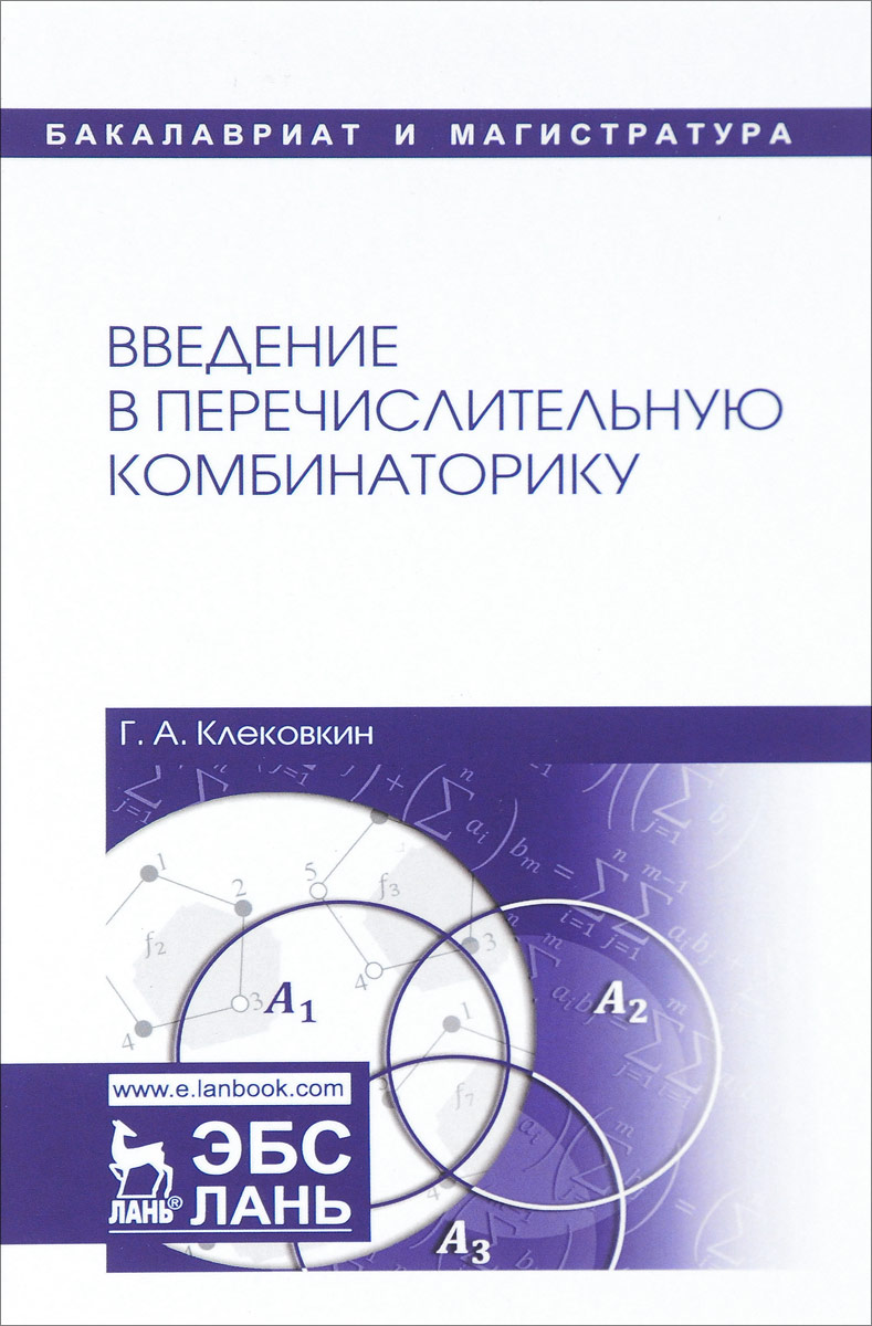 Введение в перечислительную комбинаторику. Учебное пособие