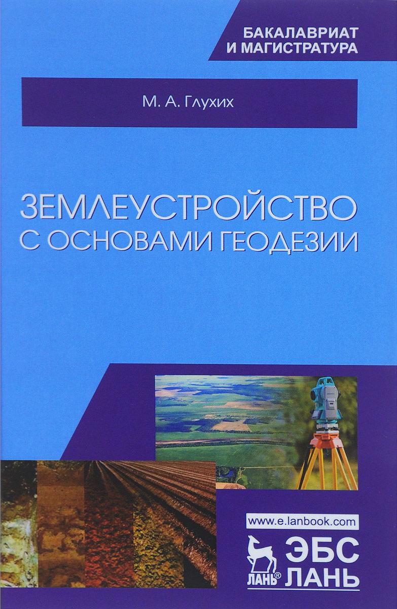 Землеустройство с основами геодезии. Учебное пособие