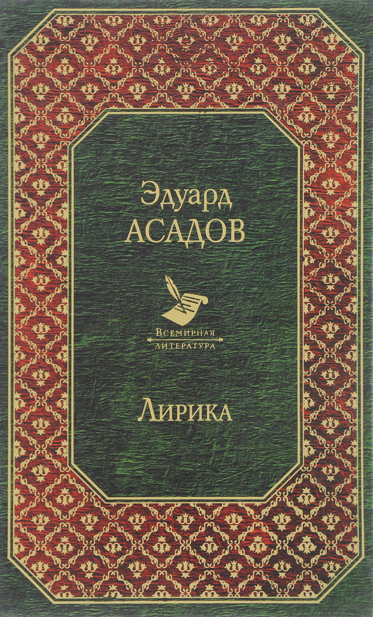 Эдуард Асадов Лирика нэт любовь какмаки лирика ипроза