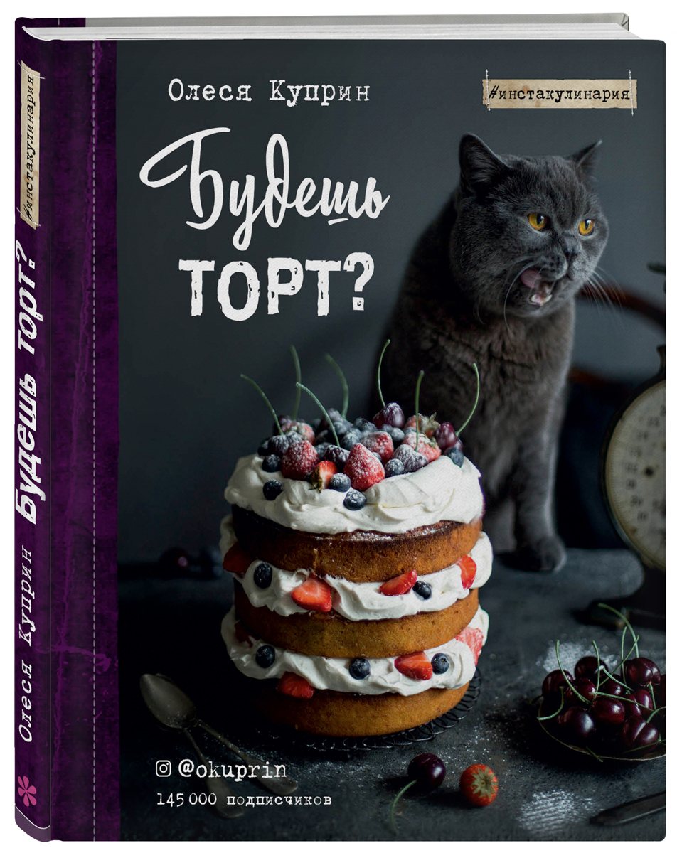 Zakazat.ru: Будешь торт?. Олеся Куприн