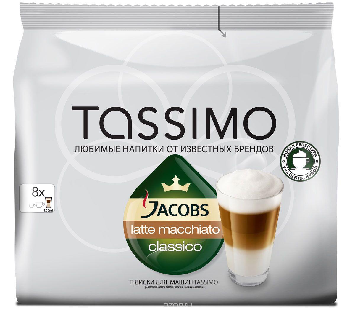Tassimo Jacobs Latte Macchiato Classico кофе капсульный, 8 шт modelle ботинки modelle 0186 551 0205 кофе с молоком черный