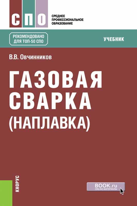 В. В. Овчинников Газовая сварка (наплавка). Учебник