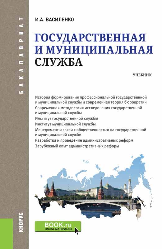 Государственная и муниципальная служба (для бакалавров)