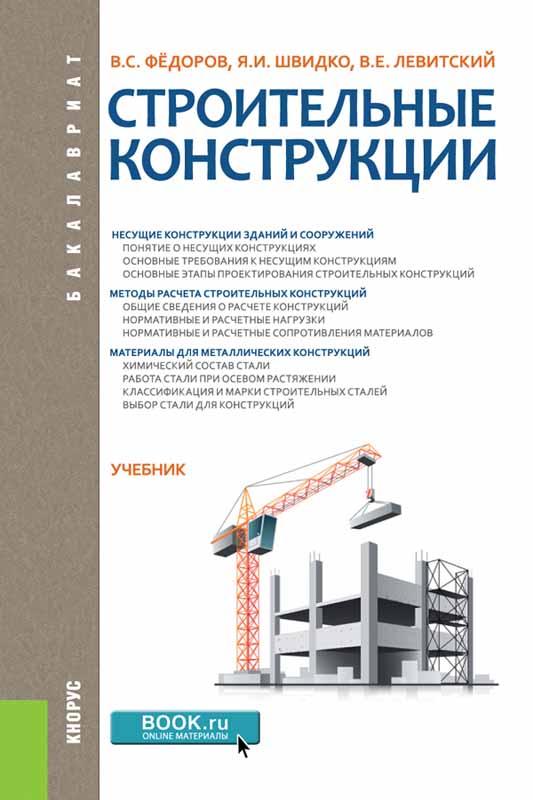 Строительные конструкции. Учебник
