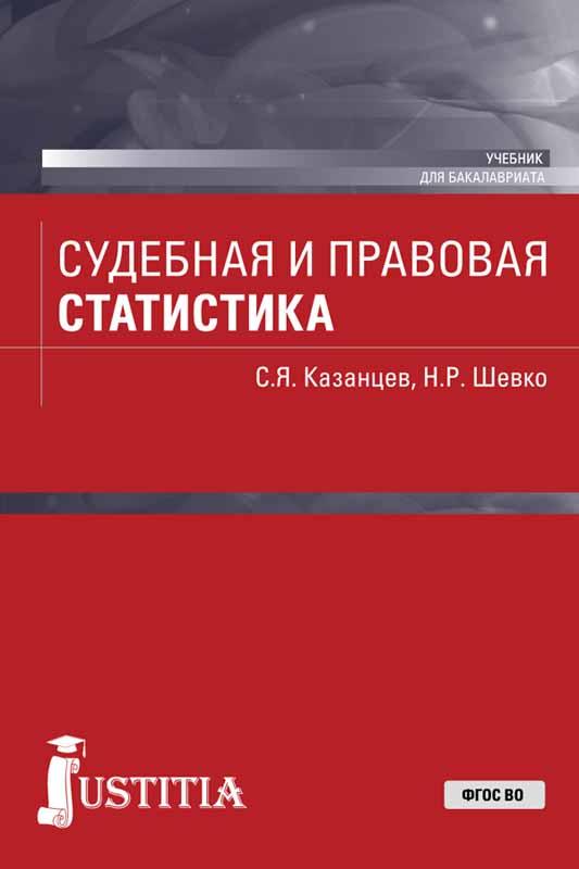 Судебная и правовая статистика. Учебник