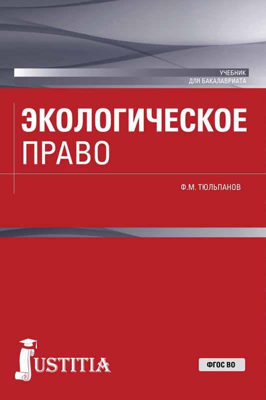 Ф. М. Тюльпанов Экологическое право. Учебник цена