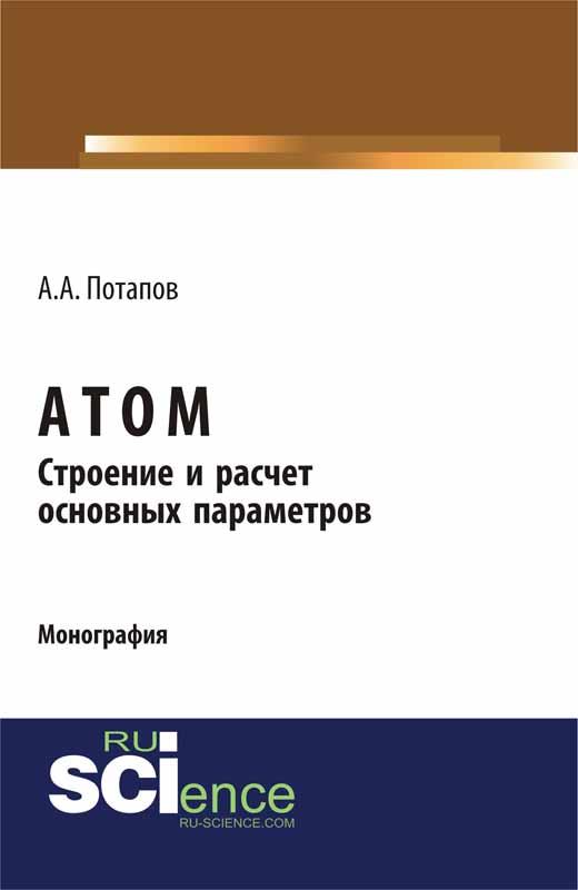 Потапов А.А. Атом. Строение и расчет основных параметров бронштейн атомы и электроны