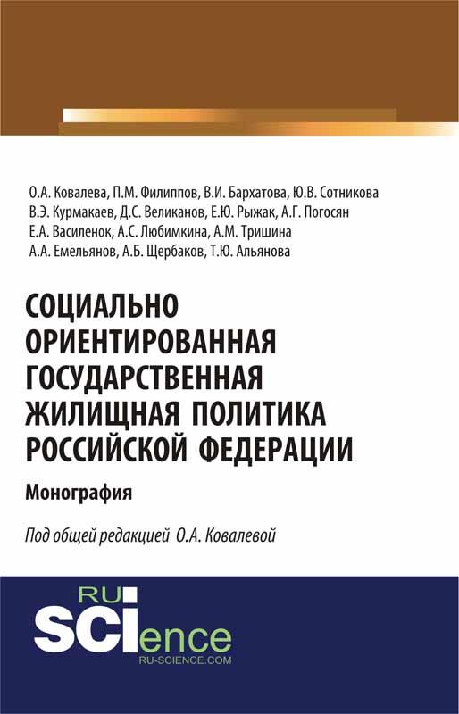 Социально ориентированная государственная жилищная политика Российской Федерации