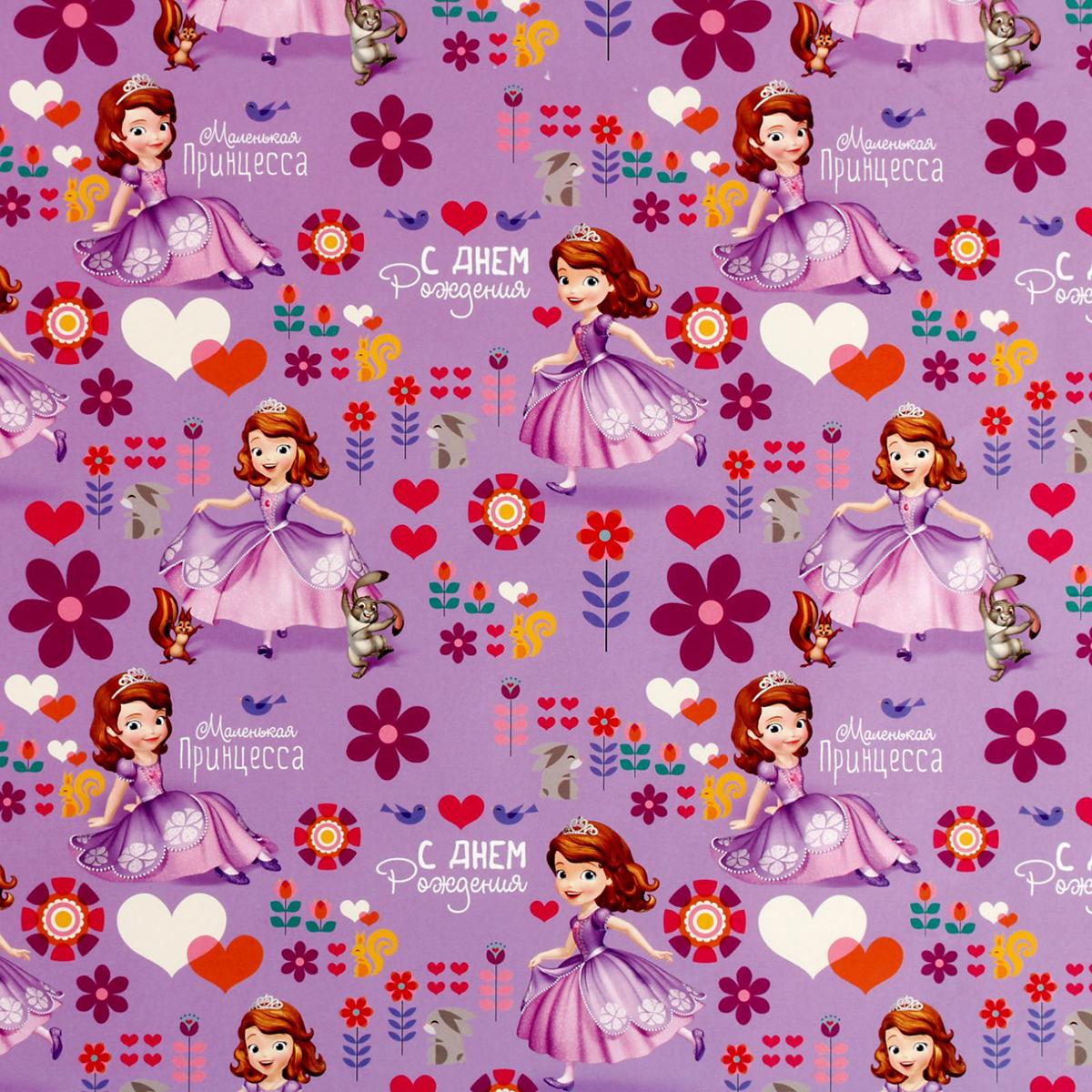Бумага упаковочная Disney С Днем Рождения! Милая принцесса. София прекрасная, глянцевая, 70 х 100 см. 25864572586457Удивительный мир Disney теперь совсем близко! Любимые герои и сюжеты в эксклюзивном дизайне нашей собственной разработки превращают любое изделие в современное произведение искусства с голливудским характером. Подарочная глянцевая бумага отличается высоким качеством печати и плотностью материала, что делает её удобной в вопросе оформления подарков. Такая упаковка всегда будет актуальна, ведь мультфильмы Disney, как вино, с годами становятся только лучше.