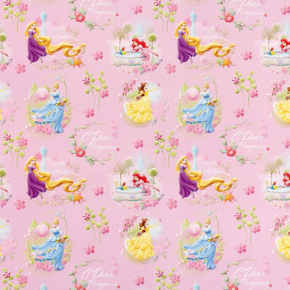 Бумага упаковочная Disney С Днем Рождения! Ты принцесса. Принцессы, глянцевая, 70 х 100 см. 25864542586454Удивительный мир Disney теперь совсем близко! Любимые герои и сюжеты в эксклюзивном дизайне нашей собственной разработки превращают любое изделие в современное произведение искусства с голливудским характером. Подарочная глянцевая бумага отличается высоким качеством печати и плотностью материала, что делает её удобной в вопросе оформления подарков. Такая упаковка всегда будет актуальна, ведь мультфильмы Disney, как вино, с годами становятся только лучше.