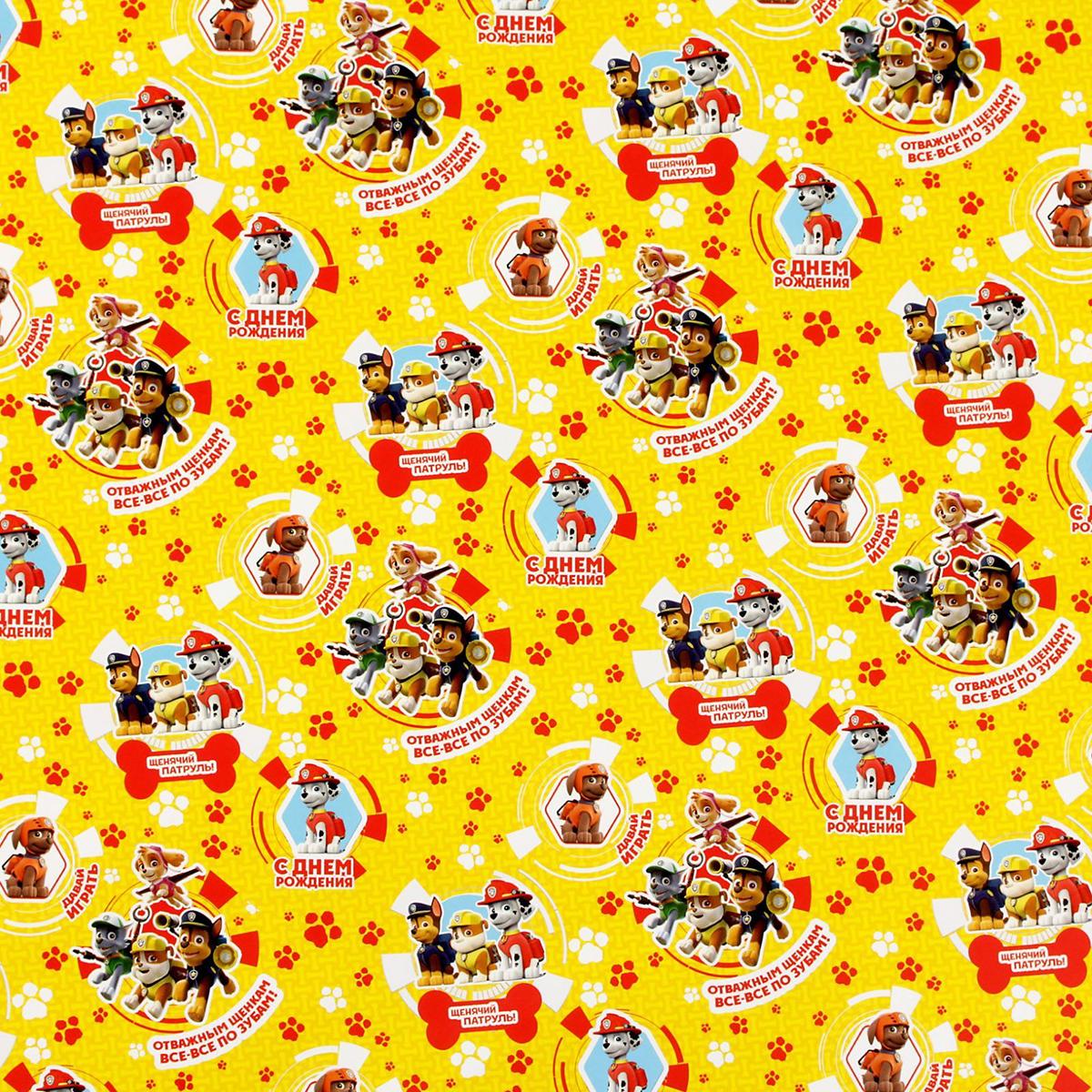 Бумага упаковочная Paw Patrol С Днем Рождения! Все по зубам!, глянцевая, 70 х 100 см. 25864452586445Отряд щенков к делу готов! Любимые персонажи в эксклюзивном дизайне нашей собственной разработки превращают любое изделие в современное произведение искусства. Подарочная глянцевая бумага отличается высоким качеством печати и плотностью материала, что делает её удобной в вопросе оформления подарков. Такая упаковка всегда будет актуальна, ведь прелестные щенята из знаменитого мультсериала никого не оставят равнодушным!