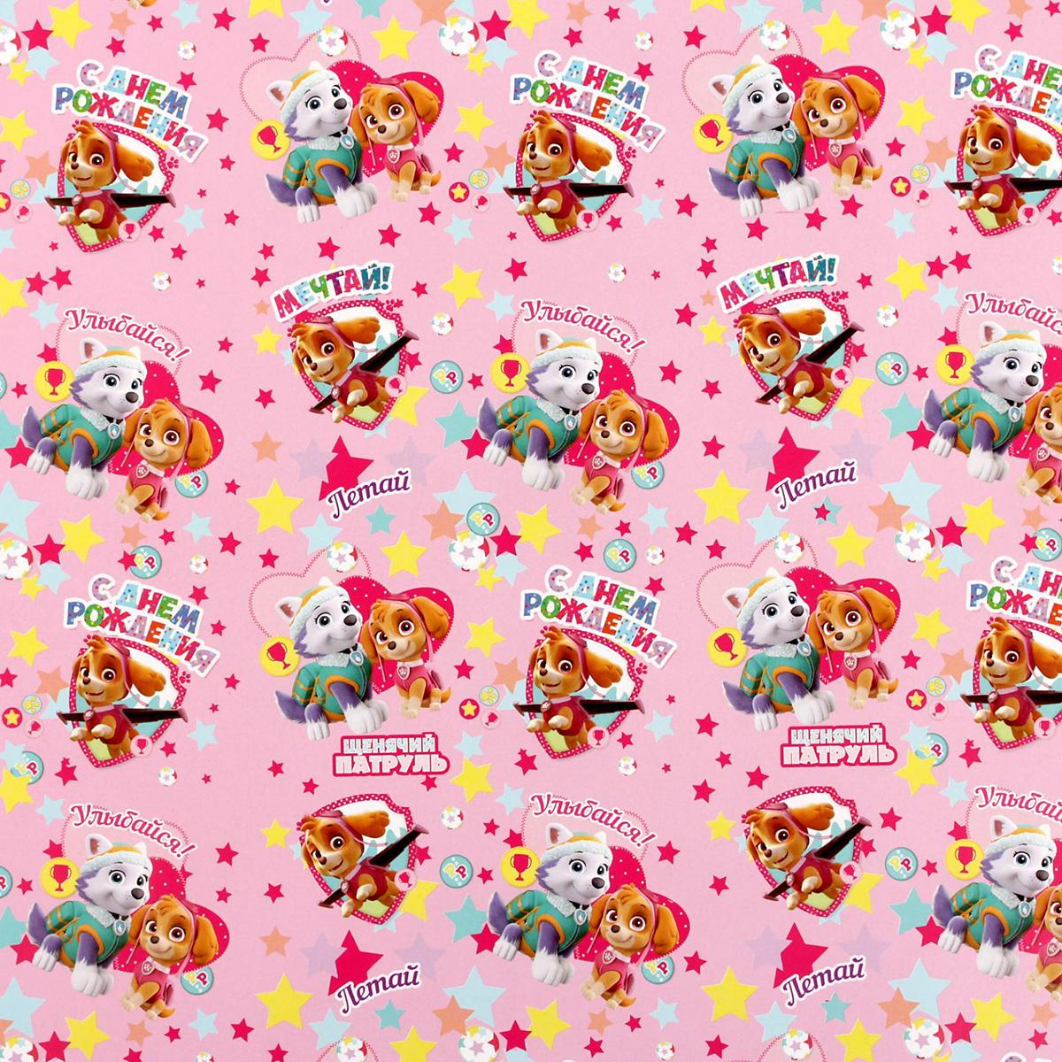Бумага упаковочная Paw Patrol С Днем Рождения! Самой классной, глянцевая, 70 х 100 см. 25864472586447Отряд щенков к делу готов! Любимые персонажи в эксклюзивном дизайне нашей собственной разработки превращают любое изделие в современное произведение искусства. Подарочная глянцевая бумага отличается высоким качеством печати и плотностью материала, что делает её удобной в вопросе оформления подарков. Такая упаковка всегда будет актуальна, ведь прелестные щенята из знаменитого мультсериала никого не оставят равнодушным!