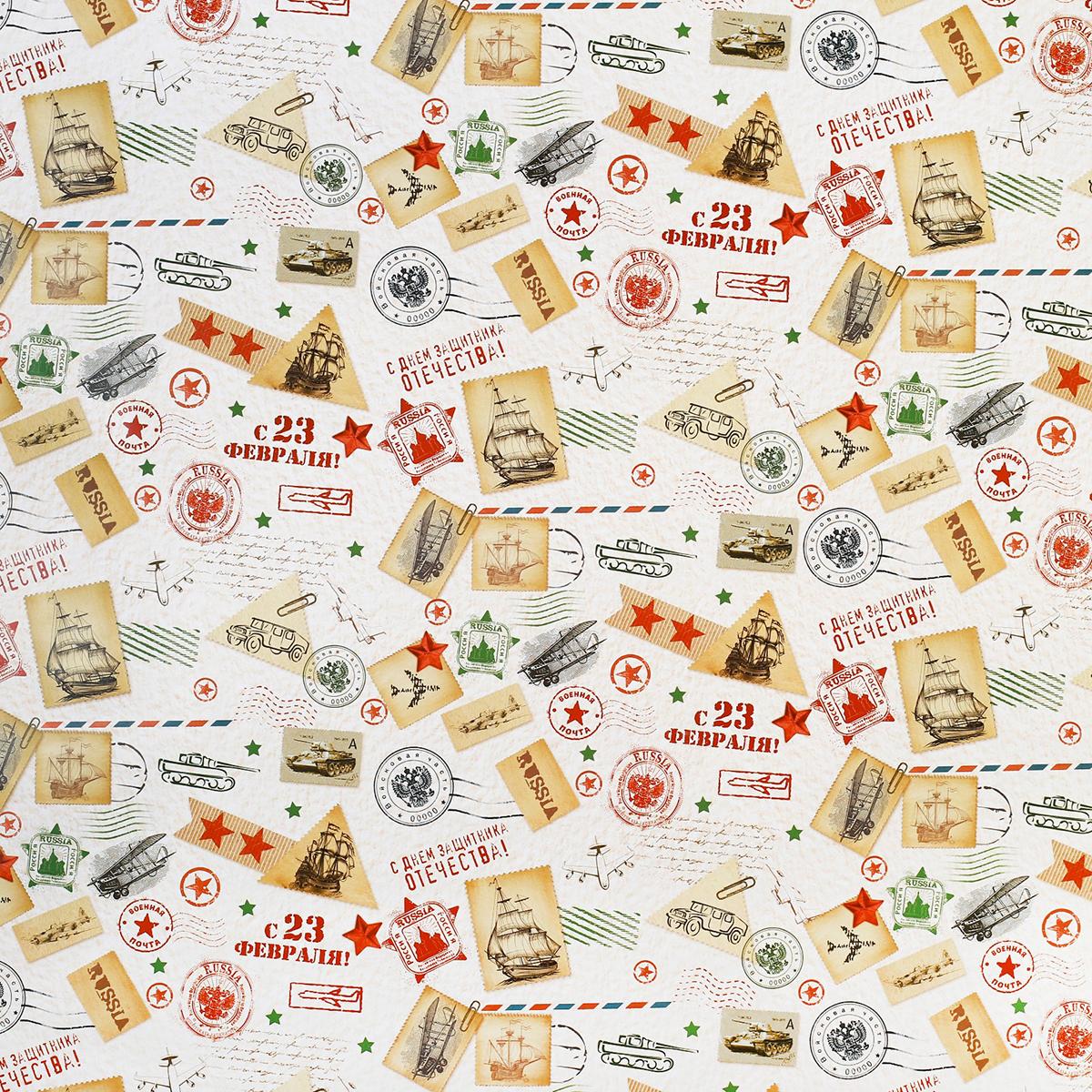 Бумага упаковочная Дарите счастье Марки с 23 февраля, глянцевая, 70 х 100 см. 28746602874660Любой подарок начинается с упаковки. Что может быть трогательнее и волшебнее, чем ритуалразворачивания полученного презента. И именно оригинальная, со вкусом выбранная упаковкавыделит ваш подарок из массы других. Она продемонстрирует самые тёплые чувства к виновникуторжества и создаст сказочную атмосферу праздника. Бумага упаковочная глянец Марки с 23февраля — это то, что вы искали.