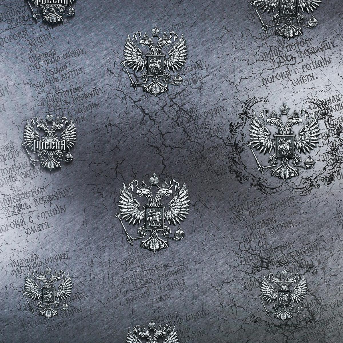 """Бумага упаковочная Дарите счастье """"С 23 февраля. Герб"""", глянцевая, 70 х 100 см. 2874665"""