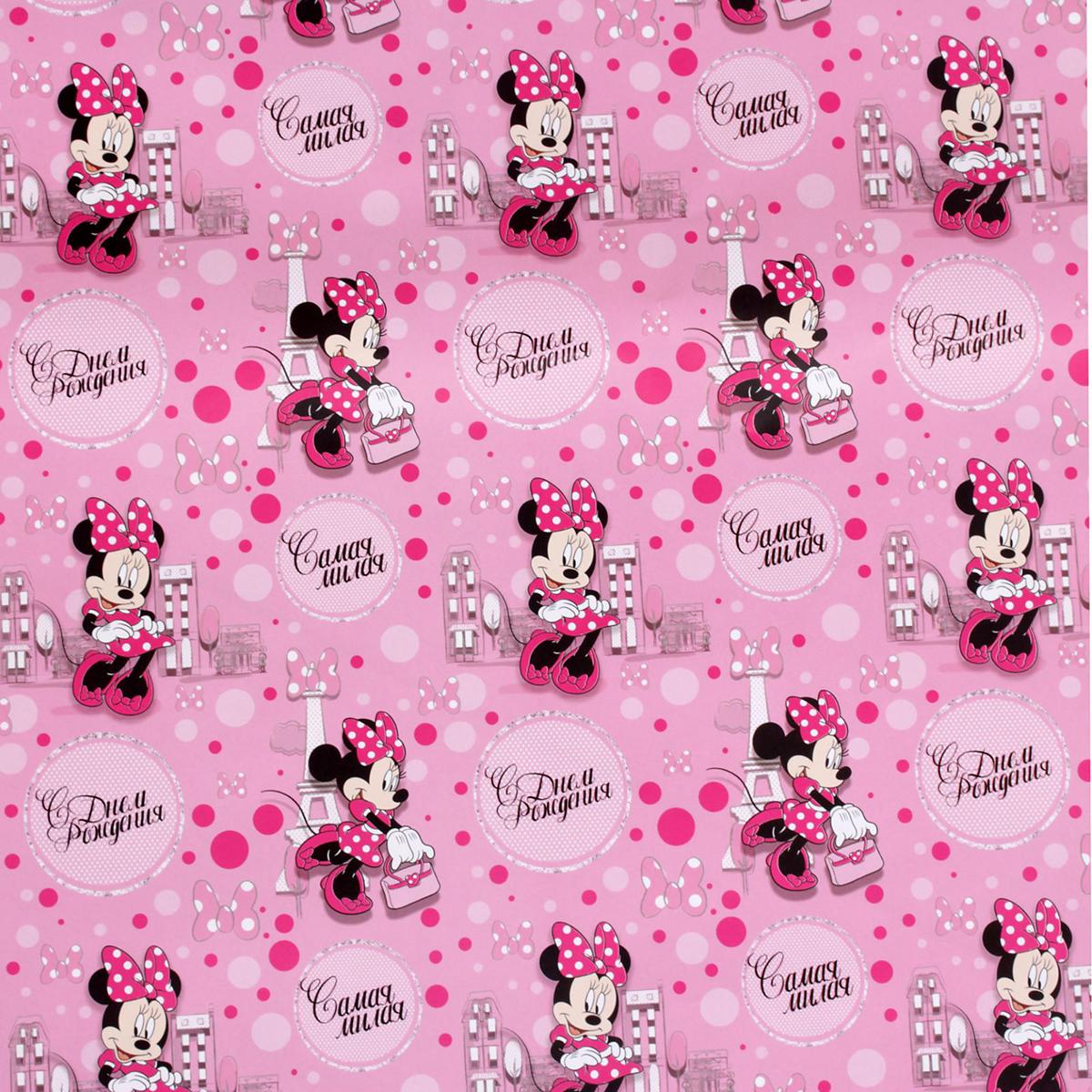 Бумага упаковочная Disney С Днем Рождения! Самая милая! Минни Маус, глянцевая, 70 х 100 см. 2390649 disney гирлянда детская на ленте тачки с днем рождения