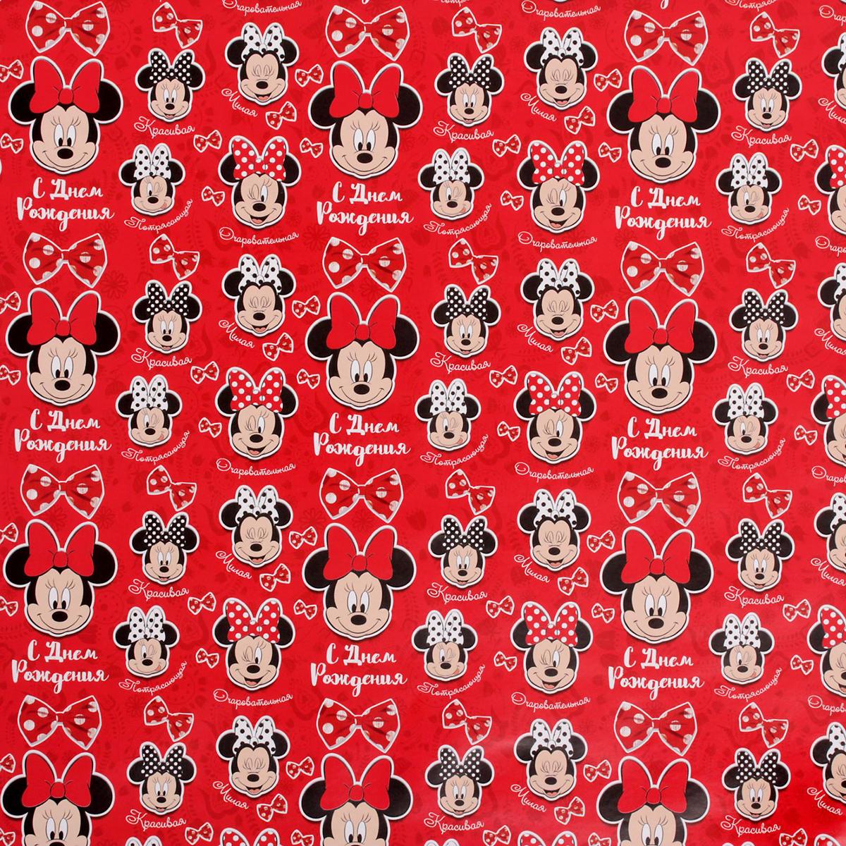 Бумага упаковочная Disney С Днем Рождения. Минни Маус, глянцевая, 50 х 70 см. 23910852391085Удивительный мир Disney теперь совсем близко! Любимые герои и сюжеты в эксклюзивном дизайне превращают любое изделие в современное произведение искусства с голливудским характером. Подарочная глянцевая бумага отличается высоким качеством печати и плотностью материала, что делает её удобной в вопросе оформления подарков.