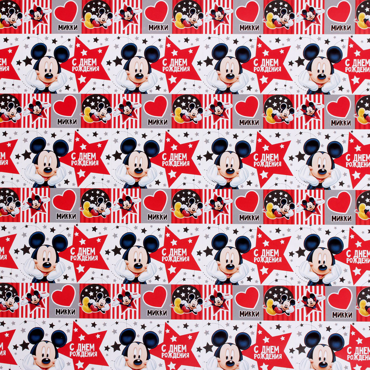 Бумага упаковочная Disney С Днем Рождения. Микки Маус, глянцевая, 70 х 100 см. 2390650 disney гирлянда детская на ленте тачки с днем рождения