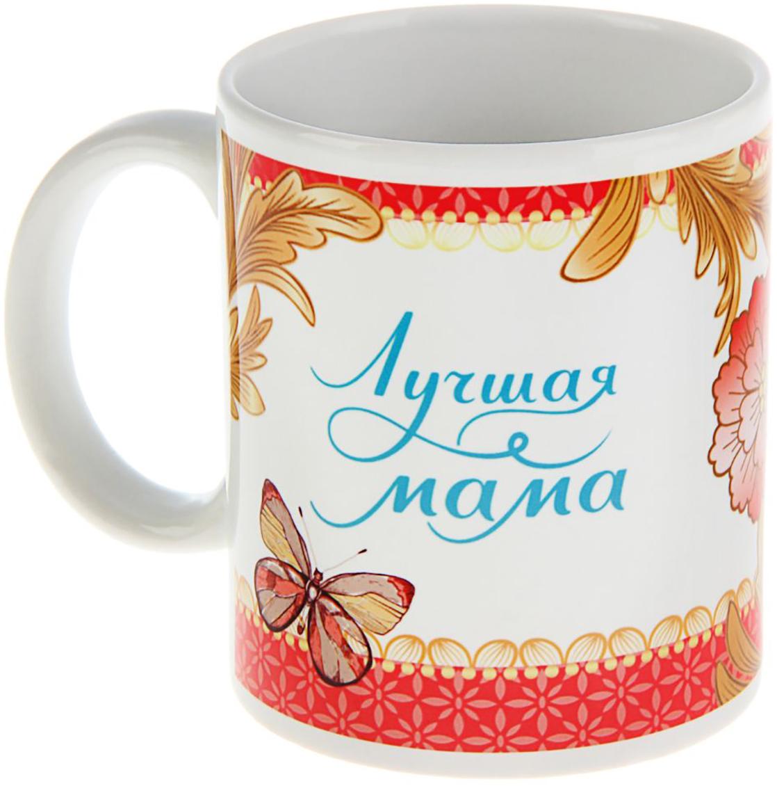Кружка Sima-Land Лучшая мама, 330 мл1325347Кружка Sima-Land — лучший подарок. Это замечательный и памятный подарок на любой случай. Он с любовью создан нашими дизайнерами специально для ценителей чая. Интересный дизайн и благородные цвета будут радовать ее обладателя долгие годы. Изображение нанесено с помощью сублимации, поэтому устойчиво к воздействию моющих средств и не подвержено выгоранию на солнце. Соберите коллекцию для всей семьи, тогда каждое чаепитие в кругу родных превратится в настоящую церемонию.