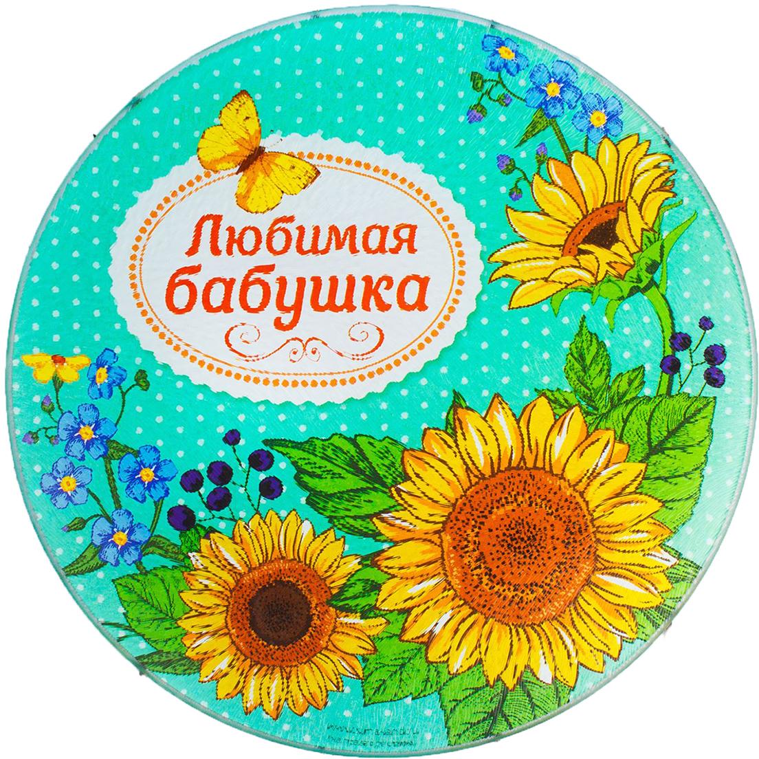 Доска разделочная Sima-Land Любимая бабушка, диаметр 20 см цена