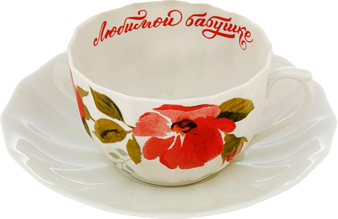 Чайная пара Sima-Land Любимой бабушке, 200 мл2448892Яркий, неповторимый набор создан, чтобы моментально поднимать настроение и дарить радость. А любой напиток станет вкуснее, если пить его из такой посуды. Комплект с благородным дизайном изготовлен из фарфора. Это отличный подарок, который придется по душе всем любителям чая или кофе.