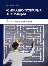 Комплаенс-программа организации. Практическое руководство