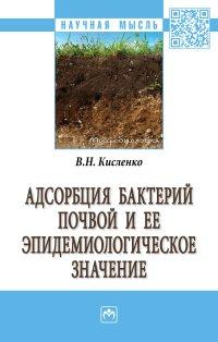 В. Н. Кисленко Адсорбция бактерий почвой и её эпидемиологическое значение