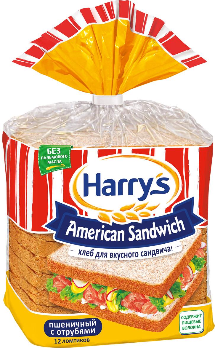 Harrys American Sandwich сандвичный хлеб с отрубями, 515 г95110500_10Почти у всех блюд есть забавная легенда о происхождении. Сэндвич – не исключение. В 1762 году страстный картежник, граф Сэндвичский Джон Монтегю, заказал своему повару кусок мяса, зажатый между двумя хлебными ломтиками, чтобы не испачкать рук во время игры. Гениально, просто и очень вкусно! Нарезанный ровными красивыми ломтиками мягкий и воздушный хлеб для сэндвичей Harrys классической квадратной формы создан для того, чтобы вы смазали его соусом или мягким сыром и положили сверху любимые бутербродные ингредиенты.