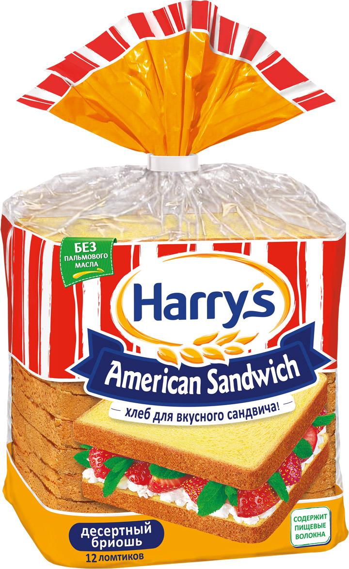 Harrys American Sandwich сандвичный хлеб бриошь, 470 г95100900_10Почти у всех блюд есть забавная легенда о происхождении. Сэндвич – не исключение. В 1762 году страстный картежник, граф Сэндвичский Джон Монтегю, заказал своему повару кусок мяса, зажатый между двумя хлебными ломтиками, чтобы не испачкать рук во время игры. Гениально, просто и очень вкусно! Нарезанный ровными красивыми ломтиками мягкий и воздушный хлеб для сэндвичей Harrys классической квадратной формы создан для того, чтобы вы смазали его соусом или мягким сыром и положили сверху любимые бутербродные ингредиенты.