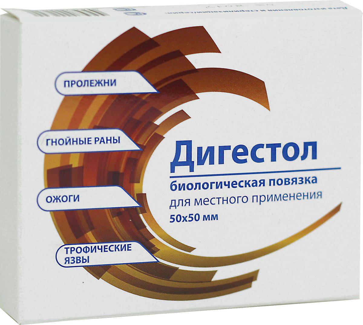 Повязка биологическая Дигестол, 50 х 50 мм61093Саморассасывающееся раневое покрытие с антибактериальным и очищающим действием. Используется в стоматологии и в хирургии.