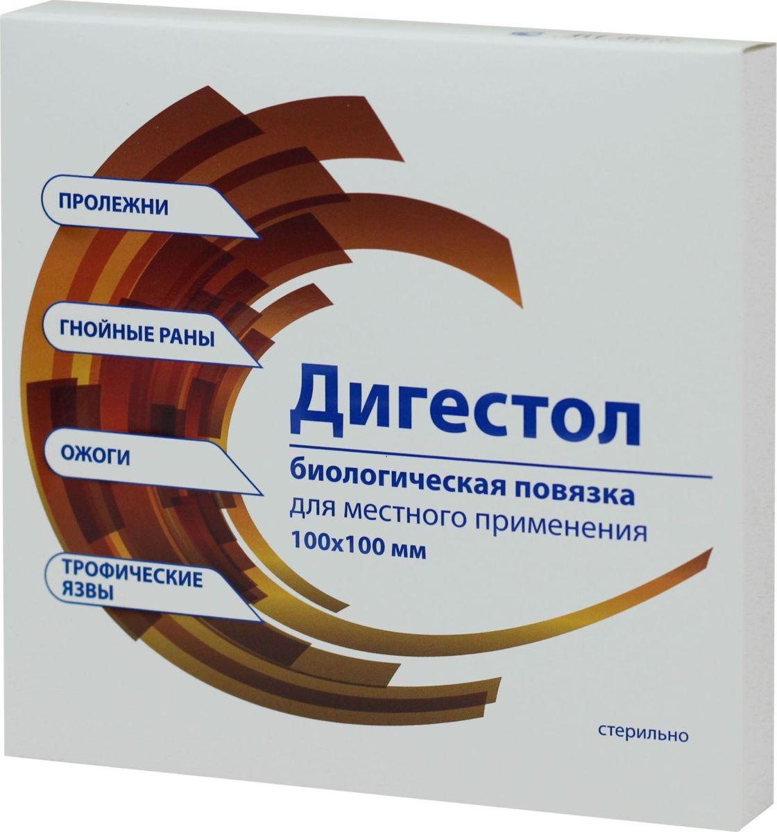 Повязка биологическая Дигестол, 100 х 100 мм61092Саморассасывающееся раневое покрытие с антибактериальным и очищающим действием. Используется в стоматологии и в хирургии.
