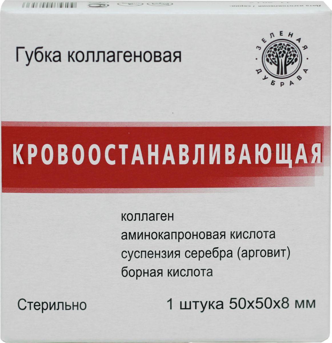 Губка коллагеновая кровоостанавливающая 50 х 50 мм губка коллагеновая кровоостанавливающая 5х5см 1