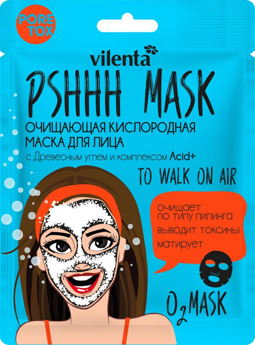 Vilenta PShhh mask Очищающая кислородная маска для лица с древесным углем и комплексом Acid+, 25 мл маска для дыхания