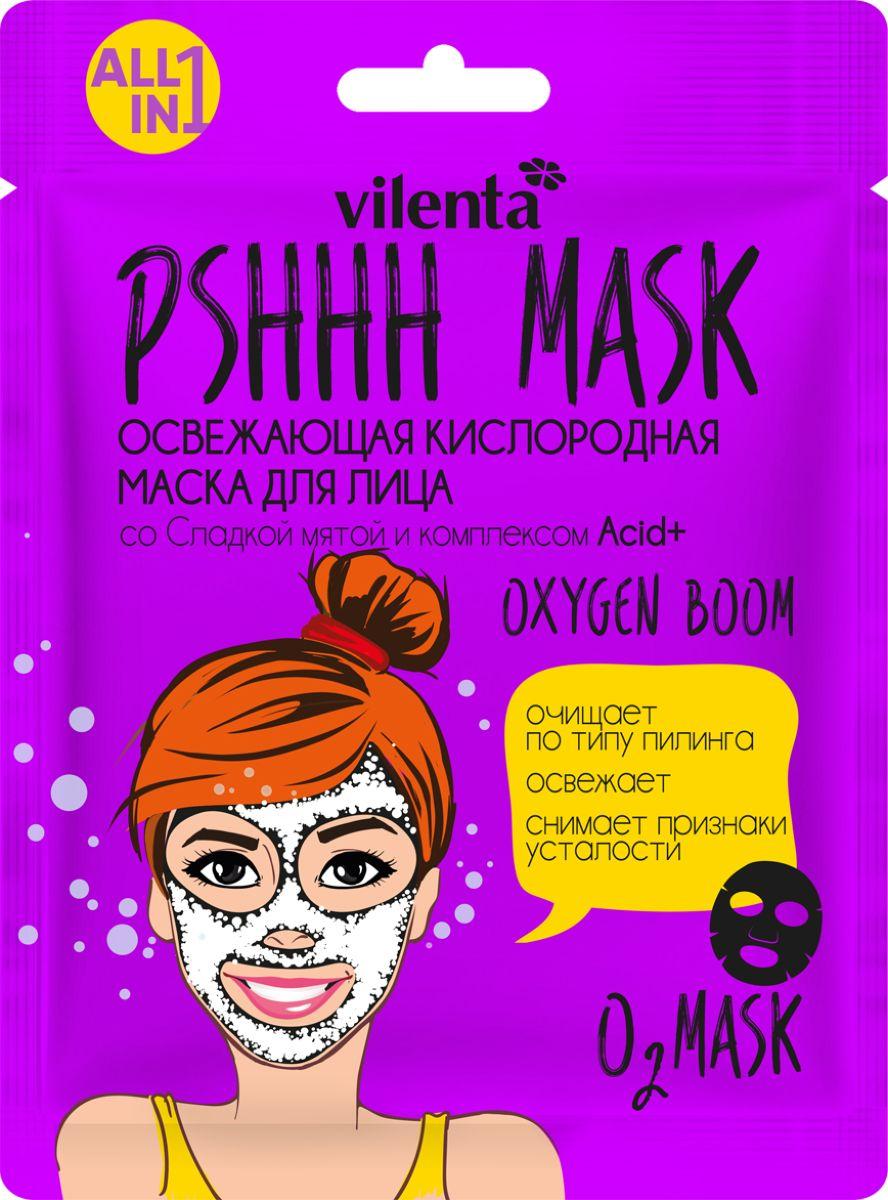 Vilenta PShhh mask Освежающая кислородная маска для лица со сладкой мятой и комплексом Acid+, 25 млВПШ002Маска насыщает кожу кислородом, стимулирует процессы регенерации и клеточного дыхания. Благодаря уникальной формуле*, маска образует пену из лопающихся кислородных пузырьков, которая оказывает глубокое очищающее действие. Сладкая мята, входящая в состав маски, увлажняет, освежает, помогает снять усталость и повысить жизненный тонус кожи.*В состав формулы входят фруктовые кислоты (альфа-гидроксикислоты, АНА): гликолевая, молочная, яблочная, винная.