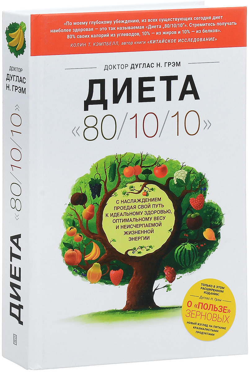 Дуглас Н. Грэм Диета 80/10/10. С наслаждением проедая свой путь к идеальному здоровью, оптимальному весу и неисчерпаемой жизненной энергии